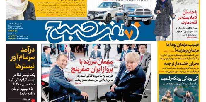 روزنامه هفت صبح  ۴ شهریور  ۹۸ (نسخه PDF)