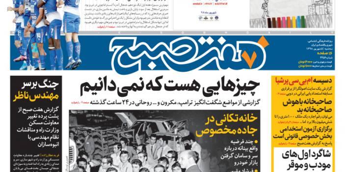 روزنامه هفت صبح  ۵ شهریور  ۹۸ (نسخه PDF)