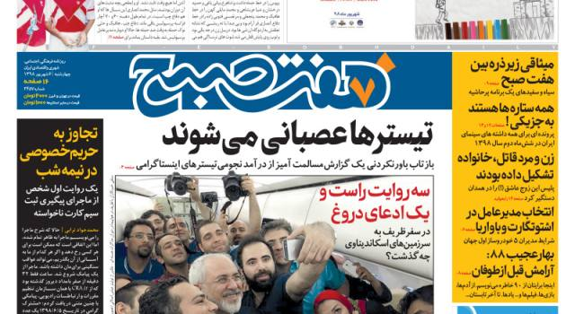 روزنامه هفت صبح ۶ شهریور  ۹۸ (نسخه PDF)
