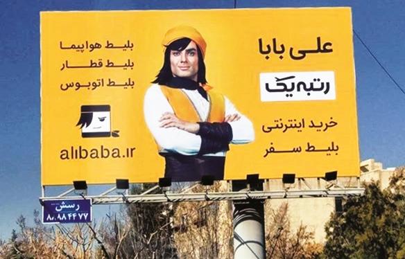 سهم علی بابا از فروش بلیت هواپیما آب رفته؟
