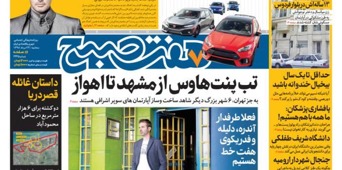 روزنامه هفت صبح ۲۲ مرداد ۹۸ (نسخه PDF)