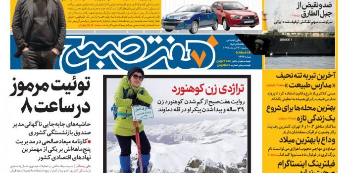 روزنامه هفت صبح  ۲۳ مرداد ۹۸ (نسخه PDF)