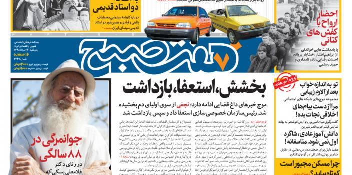 روزنامه هفت صبح ۲۴ مرداد ۹۸ (نسخه PDF)
