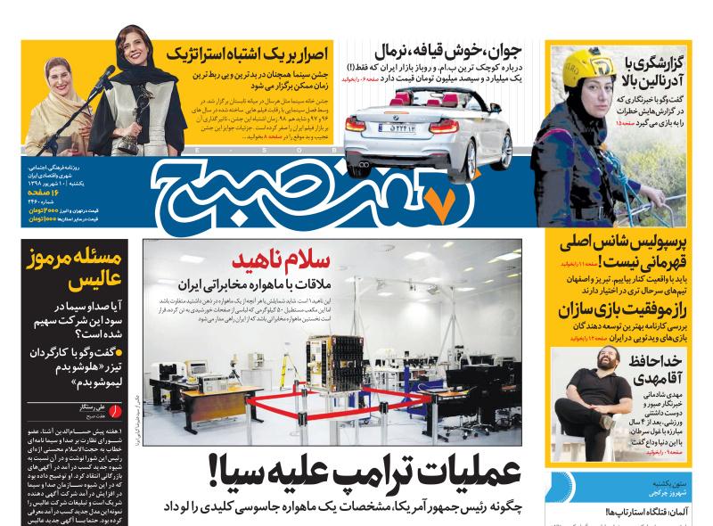 روزنامه هفت صبح ۱۰ شهریور  ۹۸ (نسخه PDF)