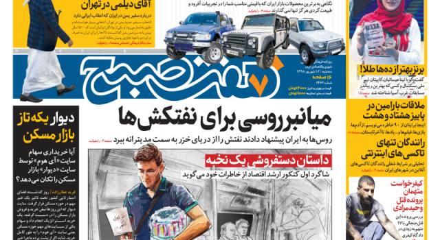 روزنامه هفت صبح ۱۲ شهریور  ۹۸ (نسخه PDF)