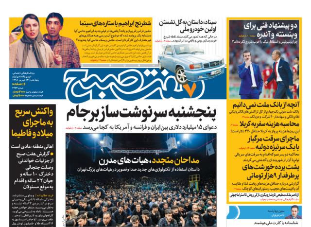 روزنامه هفت صبح  ۱۳ شهریور  ۹۸ (نسخه PDF)