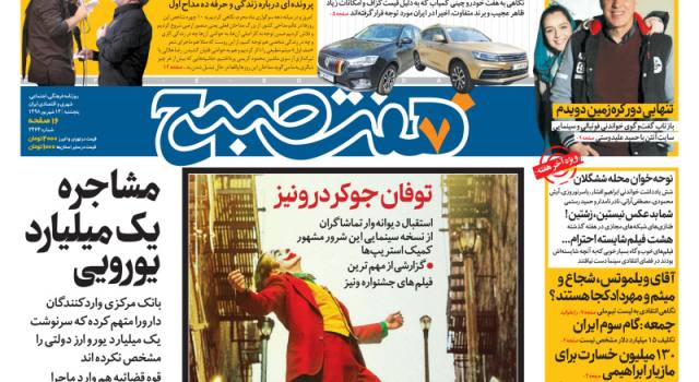 روزنامه هفت صبح  ۱۴ شهریور  ۹۸ (نسخه PDF)