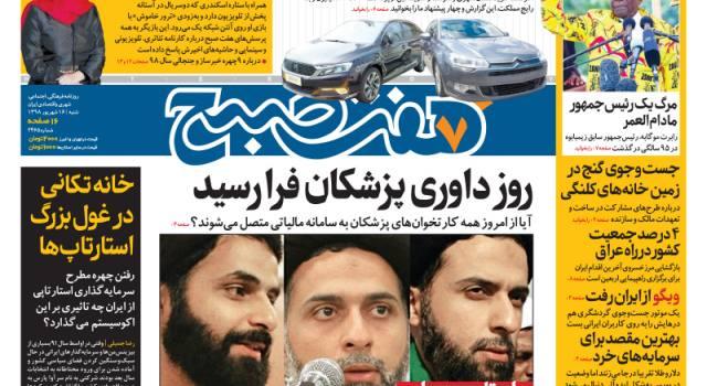 روزنامه هفت صبح  ۱۶ شهریور  ۹۸ (نسخه PDF)