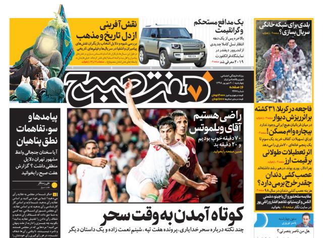 روزنامه هفت صبح  ۲۰ شهریور  ۹۸ (نسخه PDF)