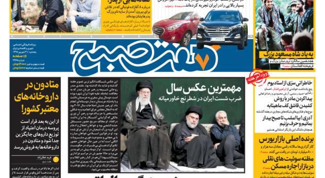 روزنامه هفت صبح ۲۱ شهریور  ۹۸ (نسخه PDF)