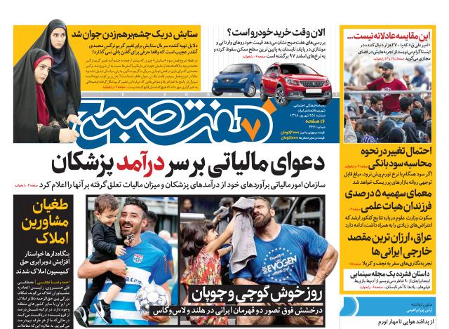 روزنامه هفت صبح ۲۵ شهریور  ۹۸ (نسخه PDF)
