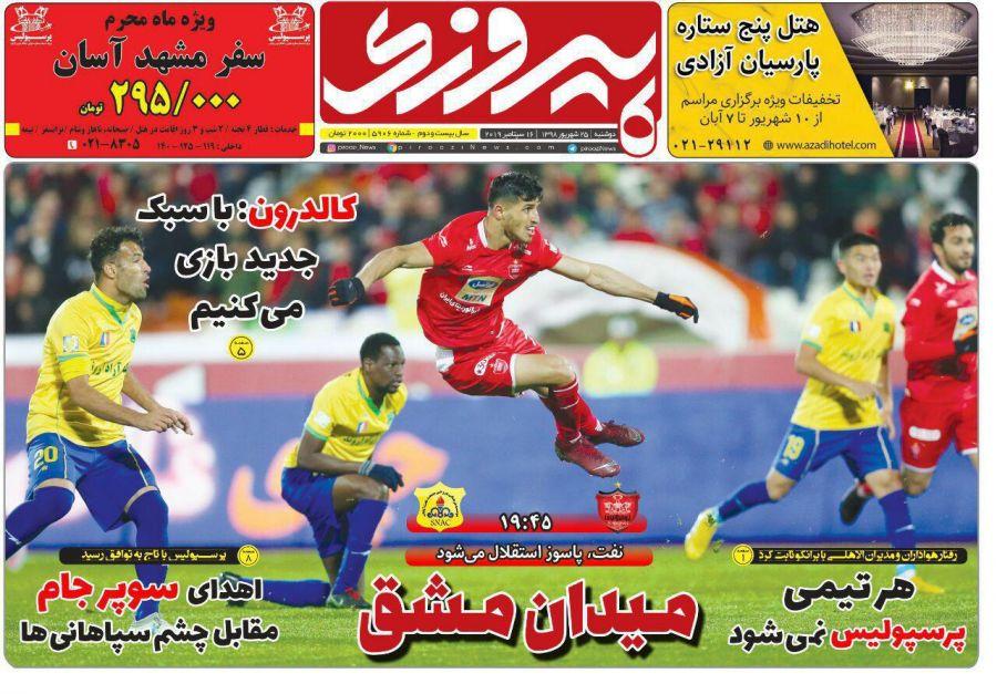 روزنامههای ورزشی / شرایط اضطراری