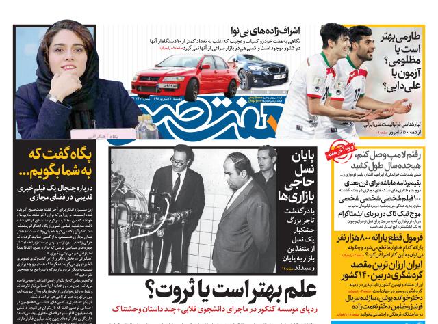 روزنامه هفت صبح  ۲۸ شهریور  ۹۸ (نسخه PDF)