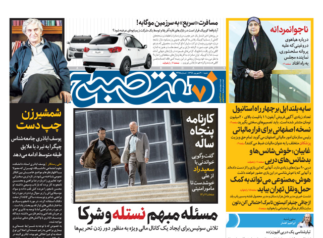 روزنامه هفت صبح  ۳۰ شهریور  ۹۸ (نسخه PDF)