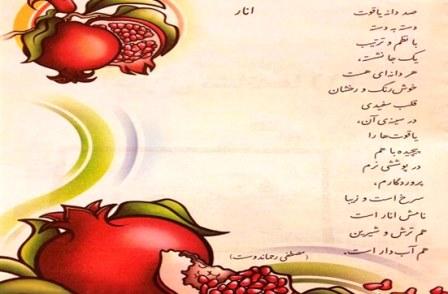 خاطرهنگاری با کتابهای فارسی مدارس