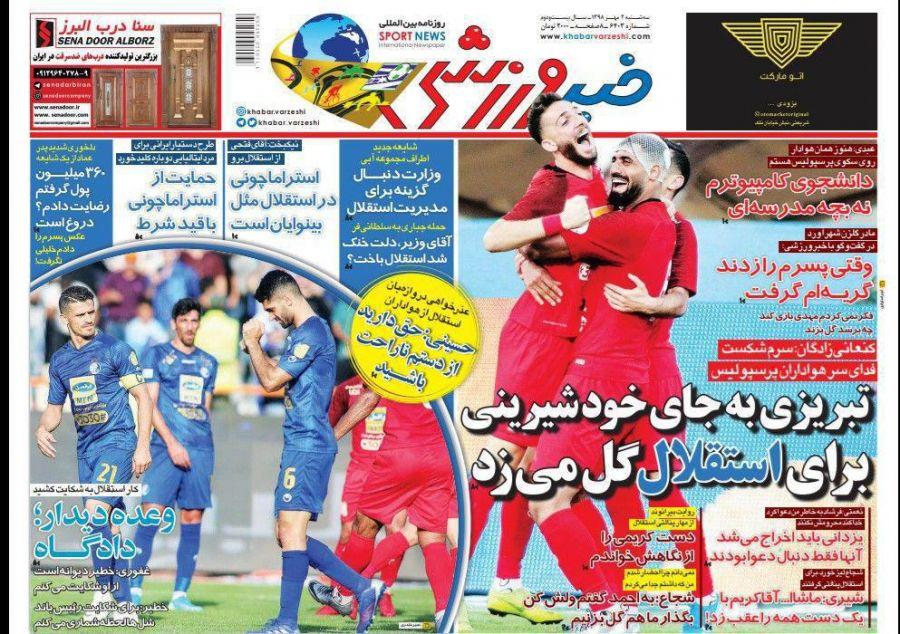 روزنامههای ورزشی / آقا کریم ستاره!