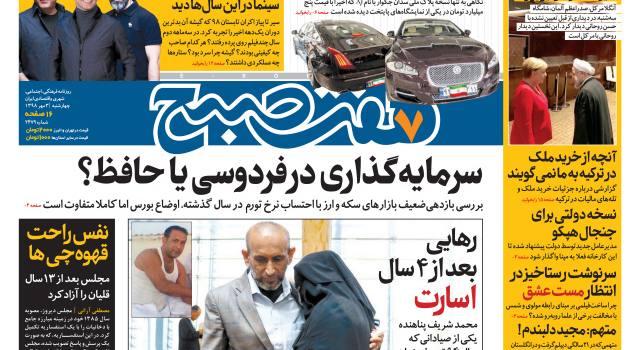 روزنامه هفت صبح  ۳ مهر  ۹۸ (نسخه PDF)