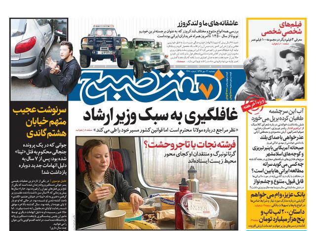روزنامه هفت صبح  ۶ مهر  ۹۸ (نسخه PDF)