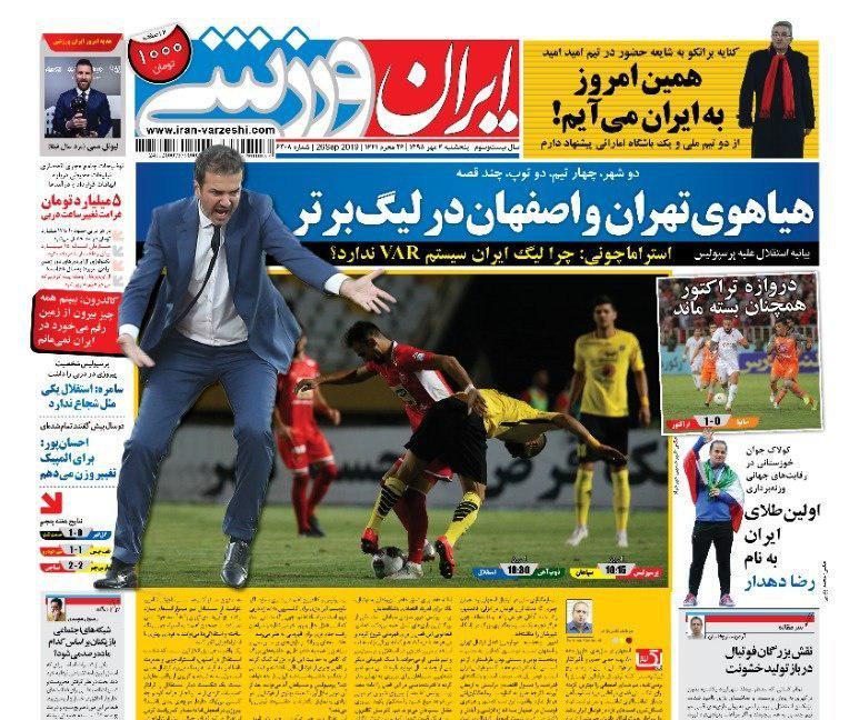 روزنامههای ورزشی / الکلاسیکوی ایران