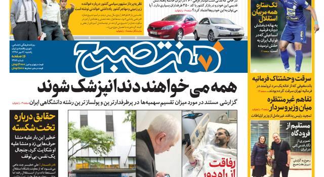 روزنامه هفت صبح  ۷ مهر  ۹۸ (نسخه PDF)