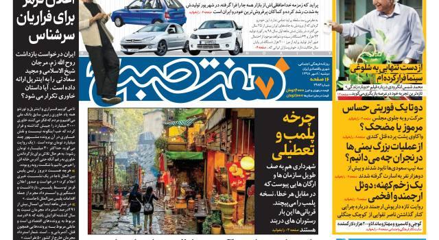 روزنامه هفت صبح  ۸ مهر  ۹۸ (نسخه PDF)
