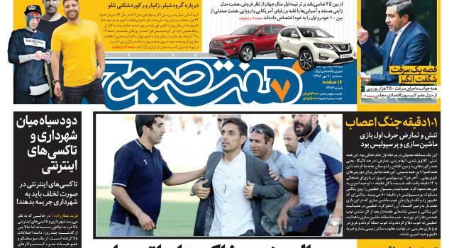 روزنامه هفت صبح  ۹ مهر  ۹۸ (نسخه PDF)