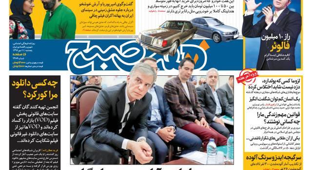 روزنامه هفت صبح  ۱۱ مهر  ۹۸ (نسخه PDF)