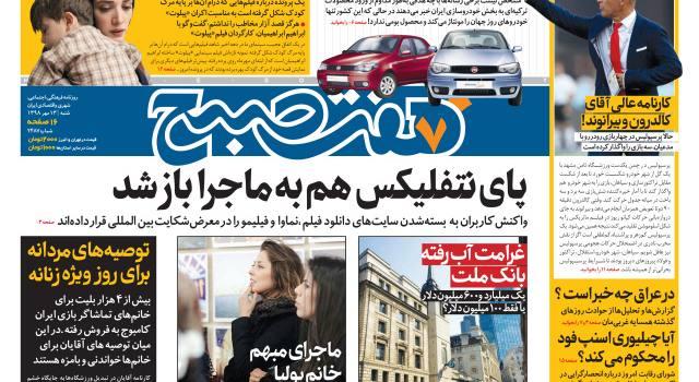روزنامه هفت صبح ۱۳ مهر  ۹۸ (نسخه PDF)