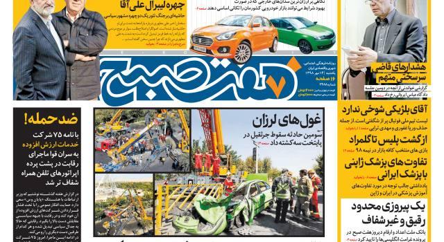 روزنامه هفت صبح ۱۴ مهر  ۹۸ (نسخه PDF)