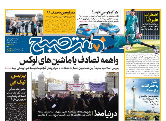 روزنامه هفت صبح  ۱۶ مهر  ۹۸ (نسخه PDF)
