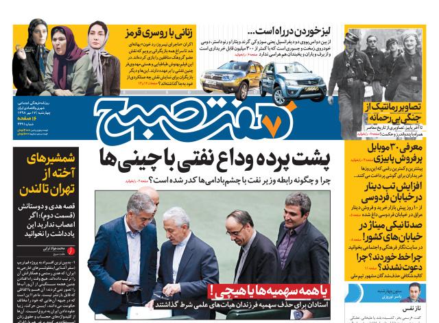 روزنامه هفت صبح  ۱۷ مهر  ۹۸ (نسخه PDF)