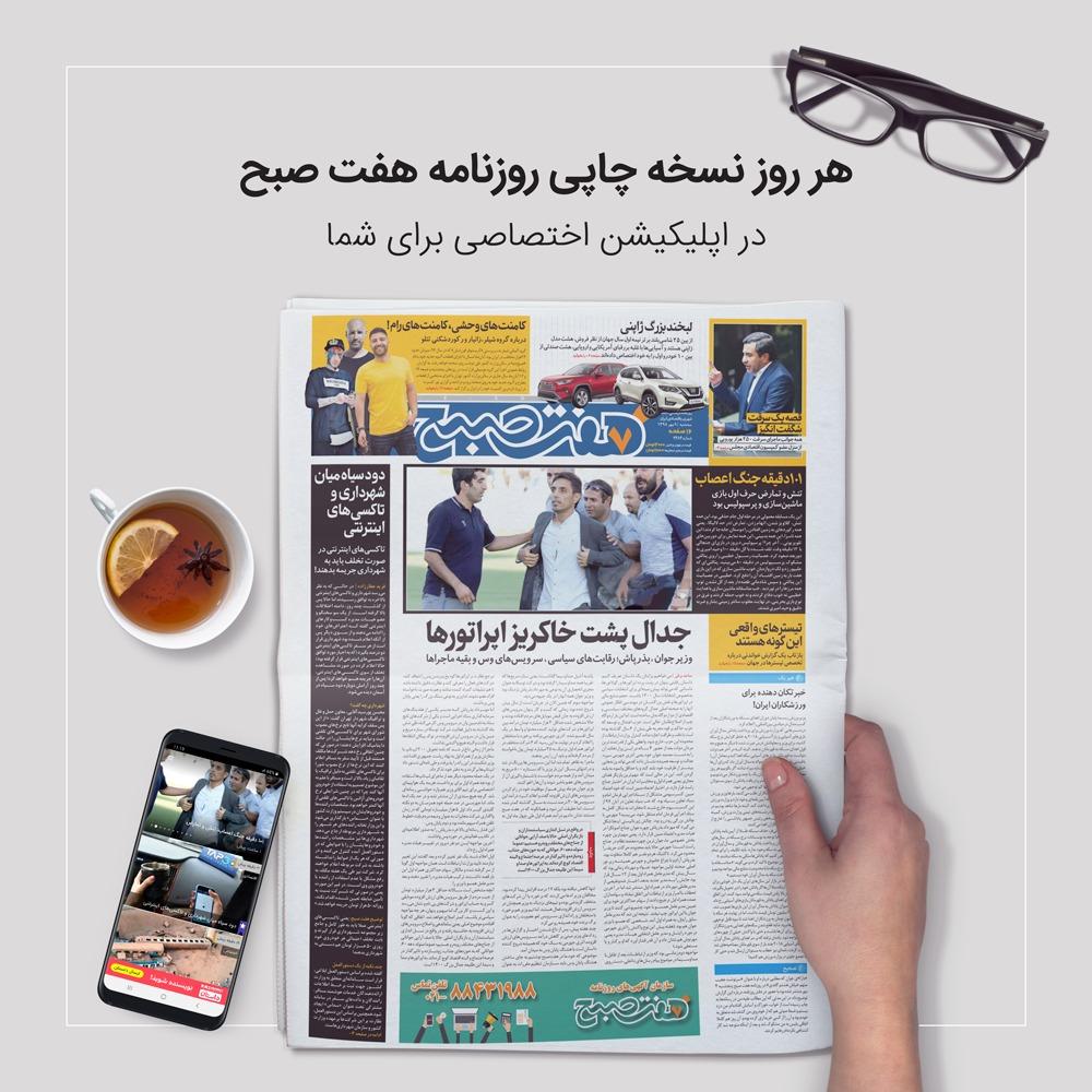 نسخه موبایلی «هفتصبح» برای کاربران iOS