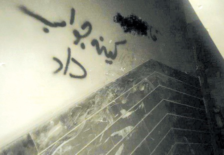 دیوار نوشته عجیب در ساختمان مسکونی