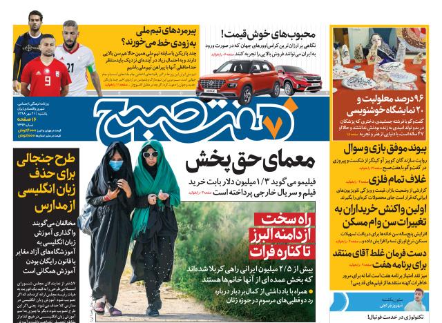 روزنامه هفت صبح  ۲۱ مهر  ۹۸ (نسخه PDF)