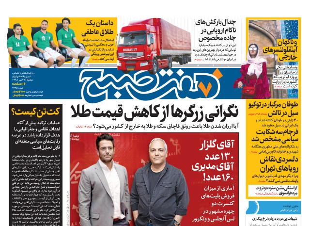 روزنامه هفت صبح ۲۲ مهر  ۹۸ (نسخه PDF)