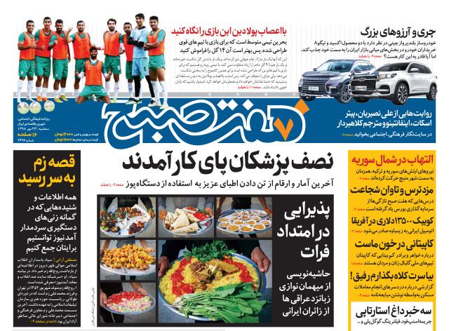 روزنامه هفت صبح  ۲۳ مهر  ۹۸ (نسخه PDF)