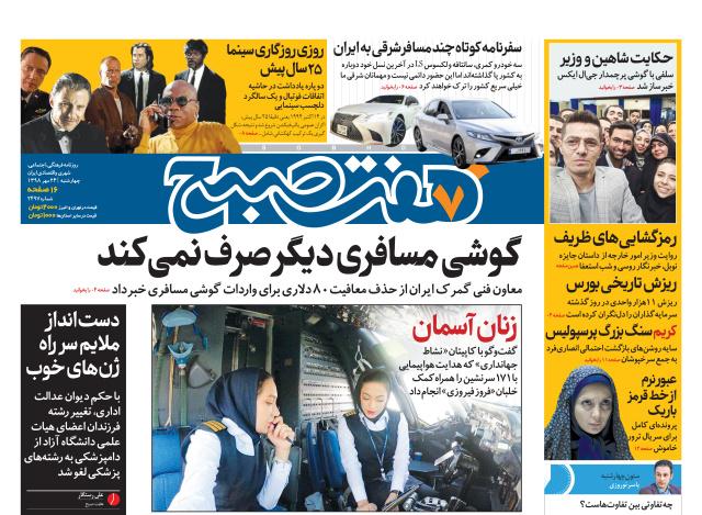 روزنامه هفت صبح  ۲۴ مهر  ۹۸ (نسخه PDF)