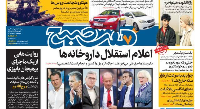 روزنامه هفت صبح ۲۵ مهر  ۹۸ (نسخه PDF)
