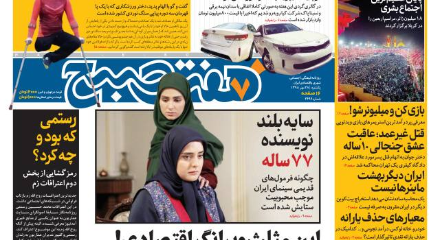 روزنامه هفت صبح یکشنبه  ۲۸ مهر  ۹۸ (نسخه PDF)