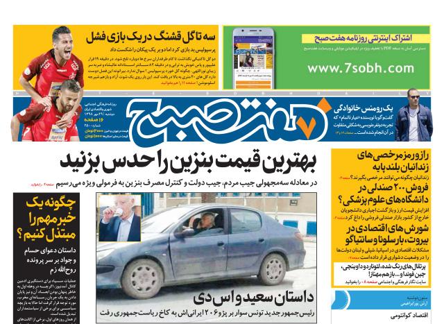روزنامه هفت صبح دوشنبه  ۲۹ مهر  ۹۸ (نسخه PDF)