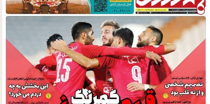 روزنامههای ورزشی/ قرمز کمرنگ