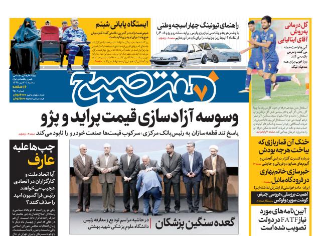 روزنامه هفت صبح سه شنبه ۳۰ مهر  ۹۸ (نسخه PDF)