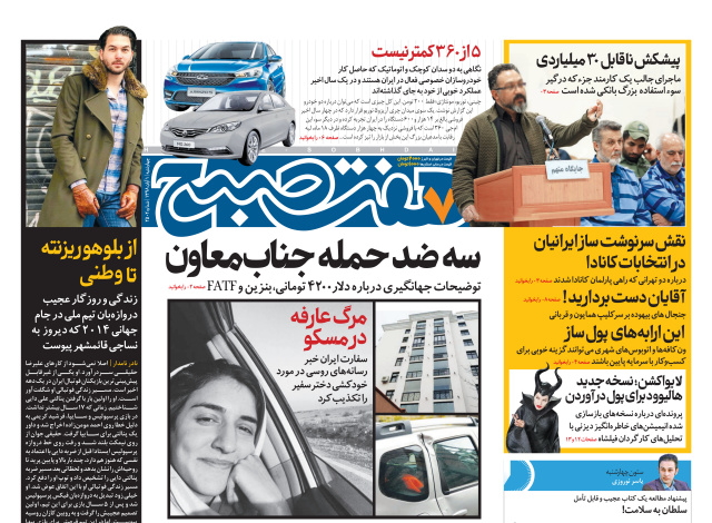 روزنامه هفت صبح چهارشنبه ۱ آبان ۹۸ (نسخه PDF)