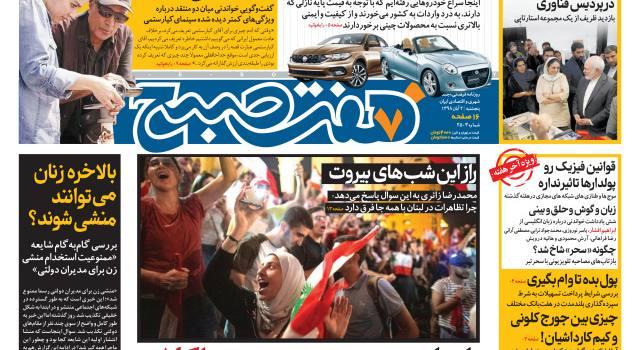 روزنامه هفت صبح پنجشنبه ۲ آبان ۹۸ (نسخه PDF)