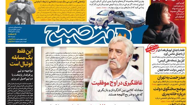 روزنامه هفت صبح پنجشنبه ۹ آبان ۹۸ (نسخه PDF)