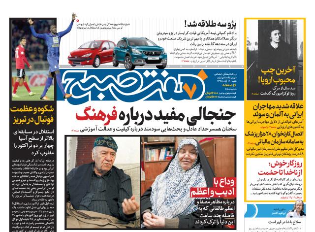روزنامه هفت صبح شنبه ۱۱ آبان ۹۸ (نسخه PDF)