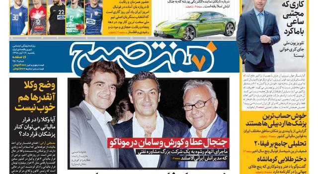 روزنامه هفت صبح یکشنبه ۱۲ آبان ۹۸ (نسخه PDF)