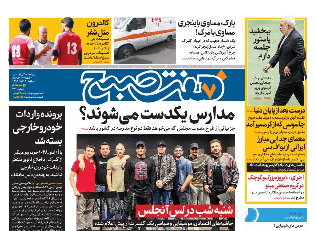 روزنامه هفت صبح دوشنبه ۱۳ آبان ۹۸ (نسخه PDF)