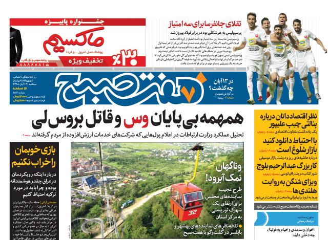روزنامه هفت صبح سه شنبه ۱۴ آبان ۹۸ (نسخه PDF)