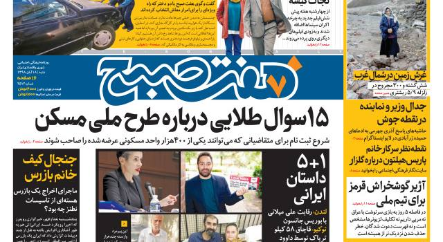 روزنامه هفت صبح شنبه ۱۸ آبان ۹۸ (نسخه PDF)